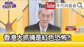 精彩片段》明居正:反習派搞得香港難以收拾...【年代向錢看】20200811