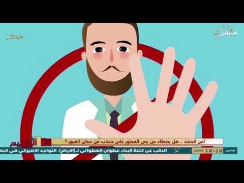 شاهد بالفيديو.. تقرير برنامج في الصميم حول