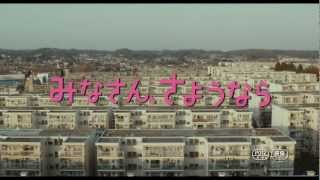 映画「みなさん、さようなら」特報2013年1月ロードショー
