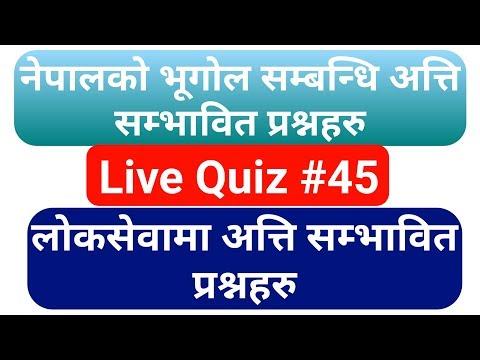 LoksewaGyanQuiz#45 |नेपालकाे भूगाेल सम्बन्धि | Live Quiz With Prayag Lal Kumai