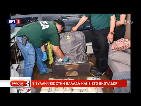 Εξάρθρωση διεθνούς κυκλώματος κοκαΐνης σε Ελλάδα και Εκουαδόρ | 15/11/18 | ΕΡΤ