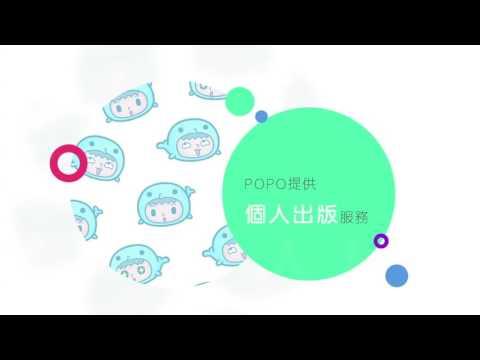 POPO - 創作無限可能