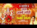 Jai Ambe Gauri..Durga Aarti with Lyrics By Anuradha Paudwal [Full Video Song] I Aartiyan