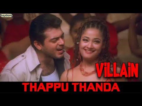 Villain - Thappu Thanda Video Song   Ajith Kumar   Meena   Kiran