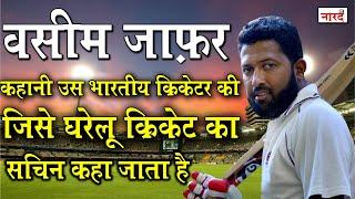 Unsung Heroes of Indian Cricket:Wasim Jafferवो Cricketer जिसे Domestic Cricket का Sachin कहा जाता है