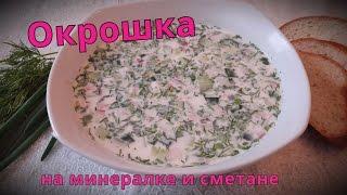 Окрошка на минералке и сметане, самый вкусный рецепт.