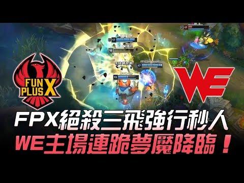 究極護盾支援進場流!FPX前期強抓gank不留活路 LPL FPX vs WE Game3