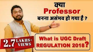 Biggest change in ugc net july 2018 ? | . Ugc regulation draft 2018 explained.
