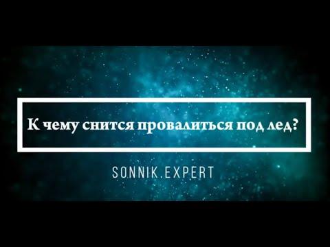 К чему снится провалиться под лед - Онлайн Сонник Эксперт