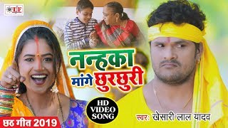 Khesari Lal Yadav का New Chhath Geet Video Song | नन्हका मांगे छुरछुरी | Nanhka Mange Chhurchhuri - Download this Video in MP3, M4A, WEBM, MP4, 3GP