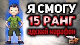 Стрим - МАРАФОН на ОСНОВЕ - Смогу ли взять 15 ранг?