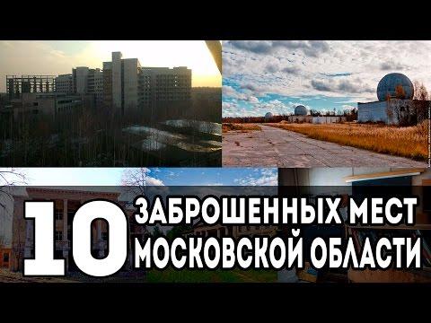10 ЗАБРОШЕННЫХ МЕСТ МОСКОВСКОЙ ОБЛАСТИ [Русские тайны]