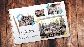 ครูฝึกสอน THE LAST MISSION