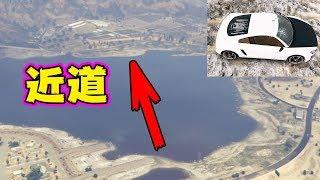 【アホ企画】車乗りながら湖を横断する方法思いついた【ましゅるむ,GTA】