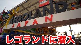 潜入レゴランド名古屋に行った正直な感想|強気の値段設定は適正価格?