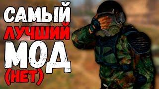 САМЫЙ ЛУЧШИЙ МОД НА STALKER!!! (нет)