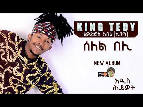 King Teddy – Selele Beli(ሰለል በሊ) – New Ethiopian Music 2017(Official Audio)