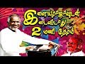 Ilayaraja Melody Hits Songs | Illayaraja Collection Song |Tamil Movie Hit Song Video HD