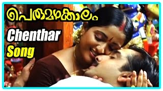 Niram 1999 Full Malayalam Movie
