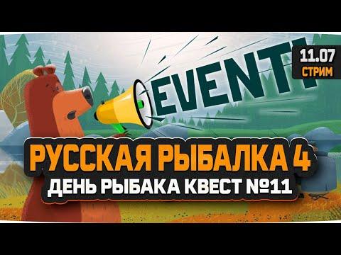 Русская рыбалка 4 — стрим. день рыбака квест №11
