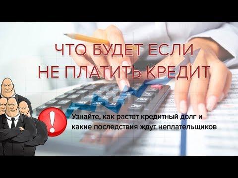 Что будет если не платить кредит - СпишемДолг.рф