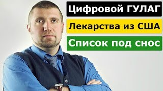 Дмитрий ПОТАПЕНКО — Новости недели. Россия - цифровая экономика запретов