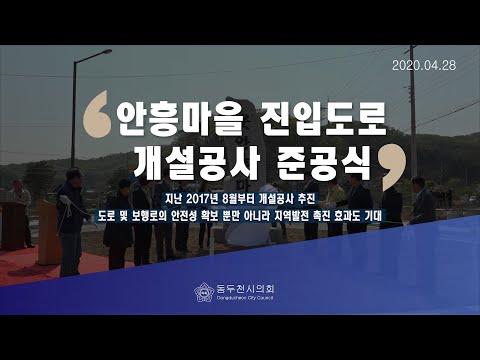 안흥마을 진입도로 개설공사 준공식