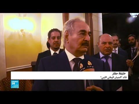 العرب اليوم - شاهد: تعليق المشير خليفة حفتر عن مؤتمر باليرمو حول ليبيا