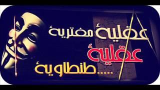 preview picture of video 'مهرجان انا اصلا فرفور ضحك السنين'