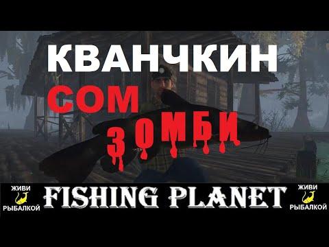 Fishing Planet - Сом зомби на Кванчкине