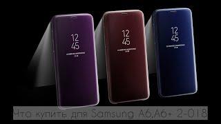 Что купить для Samsung a6 A6+