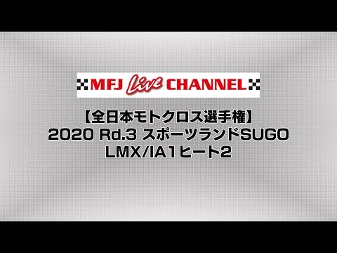 全日本モトクロス選手権第3戦スポーツランドSUGO 2020 LMX/lA1ヒート2のライブ配信動画