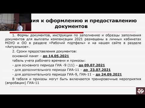 Особенности организации и проведения ГИА-11 и ГИА-9 в 2021 году