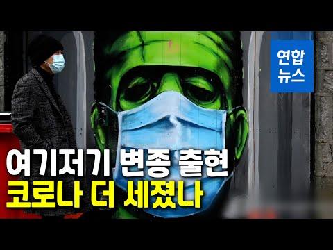 영국서 또 다른 변종 코로나…지구촌 변종 코로나 공포 / 연합뉴스 (Yonhapnews)