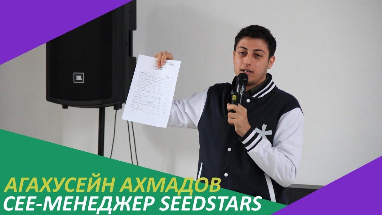 Агахусейн Ахмадов / Конкурс стартапов Seedstars Minsk / Экосистема, майндсет, как делать стартап
