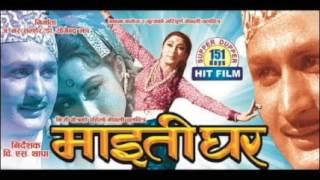 Namana Laaj Yestari | नमान लाज यस्तरी - Prem Dhoj Pradhan / Usha Mangeshkar - Maitighar 1966