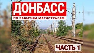 Структура донецкой железной дороги