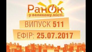Утро в Большом Городе - Выпуск 511 - 25.07.2017