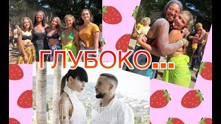 MONATIK & Надя Дорофеева - Глубоко Пародия