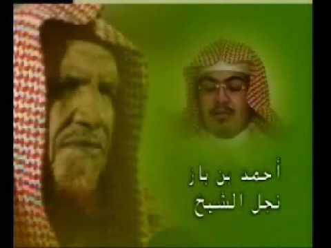 فلم وثائقي العلامة بن باز 6