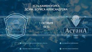 «Алтай Торпедо» – «ХК Астана» 6-2