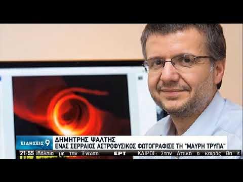 Μαύρη Τρύπα  | Σερραίος αστροφυσικός τη φωτογραφίζει | 06/10/2020 | ΕΡΤ