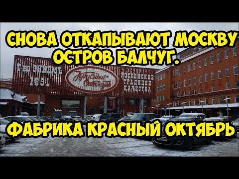 """Снова откапывают Москву!!! Остров Балчуг. Фабрика """"Красный Октябрь"""""""