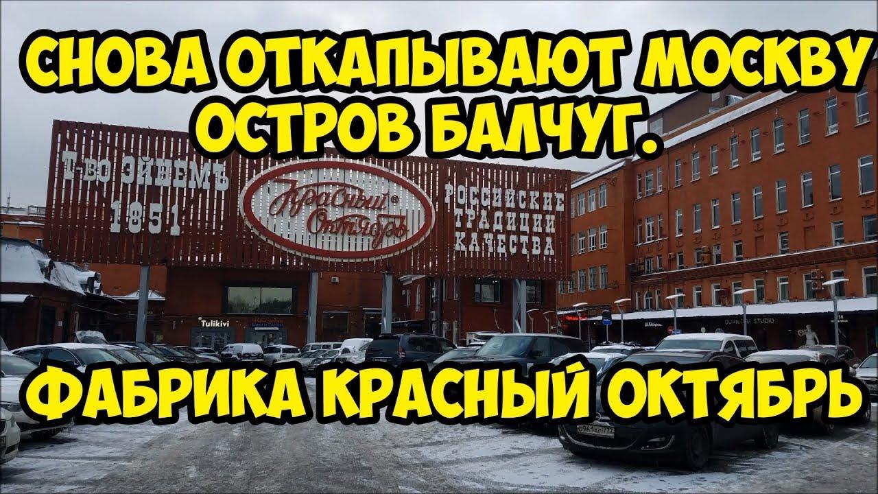 Снова откапывают Москву!!! Остров Балчуг. Фабрика «Красный Октябрь»