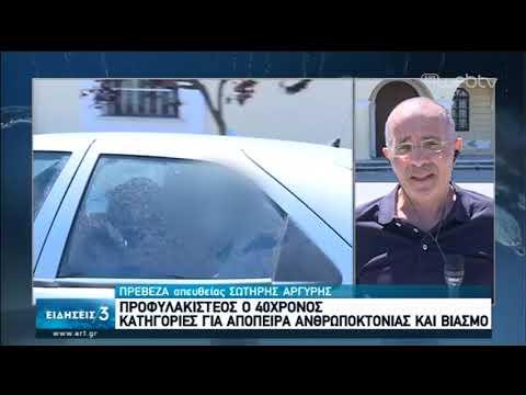 Στις φυλακές Γρεβενών ο 40χρονος για τον άγριο ξυλοδαρμό 83χρονης στην Πρέβεζα | 24/06/2020 | ΕΡΤ