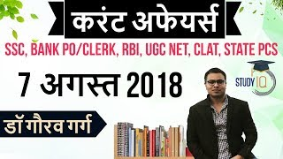 August 2018 Current Affairs in Hindi 7 August 2018 for SSC/Bank/RBI/NET/PCS/CLAT/SI/Clerk/KVS/CTET