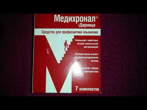 Медихронал-Дарница - Средство для профилактики опьянения