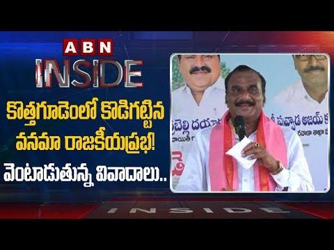 Focus on Vanama Venkateswara Rao Politics in TRS   Inside