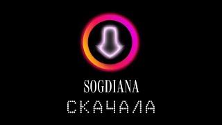 Sogdiana/Согдиана - Скачала  (Lyric video)