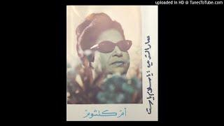 تحميل اغاني Ammar Al Sherie عمار الشريعي - Oum Kalthoum - Obscure Egyptian Electro Psychedelic Disco Pop MP3